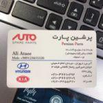 فروش لوازم یدکی هیوندا کیا نو استوک در تهران