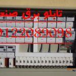 تابلو برق صنعتی کارخانه